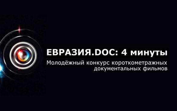 В Смоленске объявят победителей молодёжного конкурса «Евразия.DOC: 4 минуты»