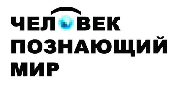 Фестиваль «Человек, познающий мир» пройдет в городах Керчь, Феодосия и Ленинском районе Республики Крым с 25 по 30 октября 2019 года