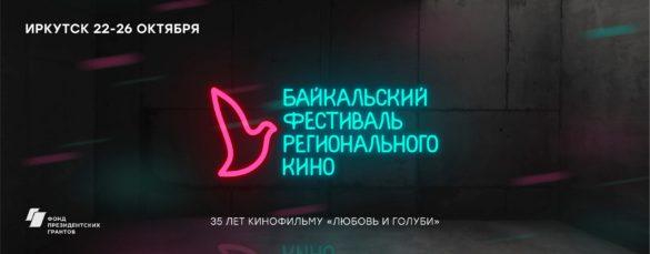 В Иркутске открылся V Байкальский Фестиваль Регионального Кино