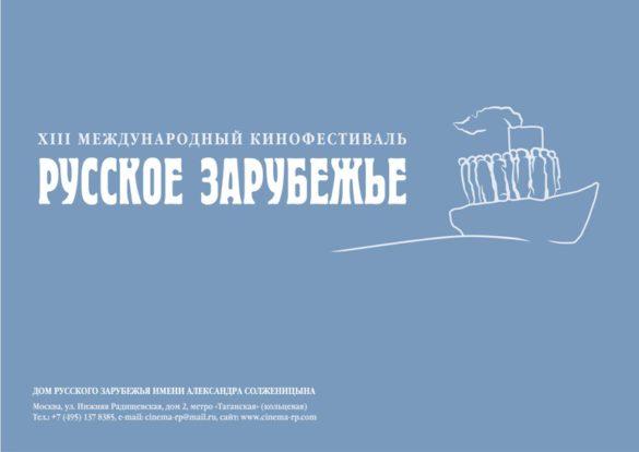 В Москве пройдет XIII Международный кинофестиваль Русское зарубежье