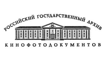 РГАКФД (Красногорск) вручит традиционный приз на ХХХ-м ОФДК «РОССИЯ