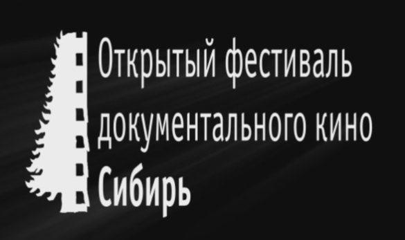 В Омске открылся фестиваль документального кино «Сибирь»