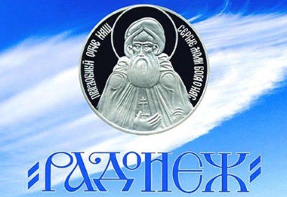В Москве 22-25 ноября пройдет Международный фестиваль кино- и телепрограмм «Радонеж.