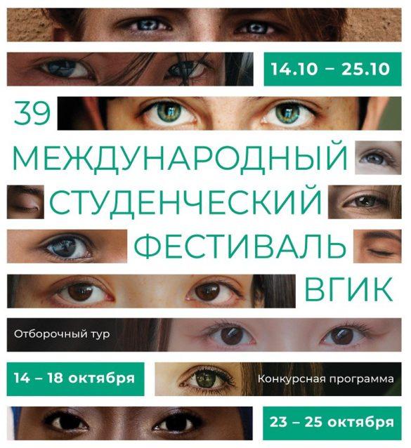 39-й Международный студенческий фестиваль ВГИК начал работу