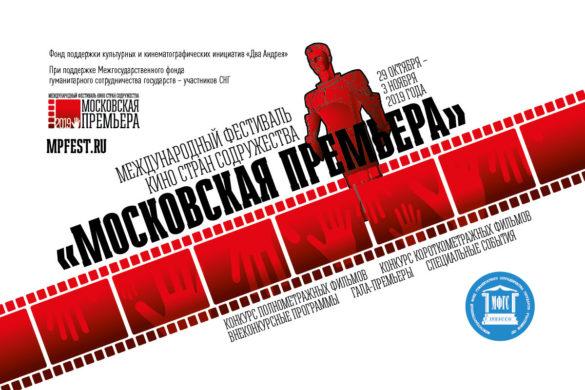 Фестиваль «Московская премьера» открылся премьерным показом документального фильма Алексея Федорченко «Кино эпохи перемен»