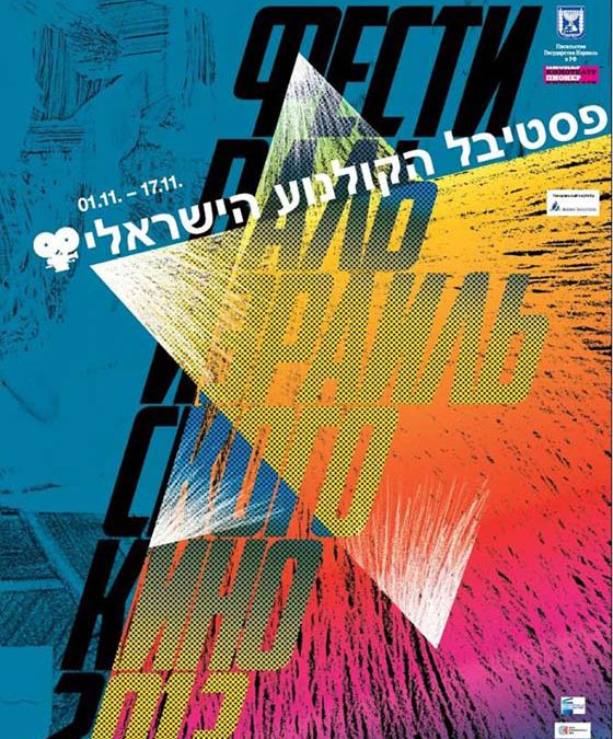 C 1 по 17 ноября в Москве пройдёт тринадцатый ежегодный фестиваль современного израильского кино
