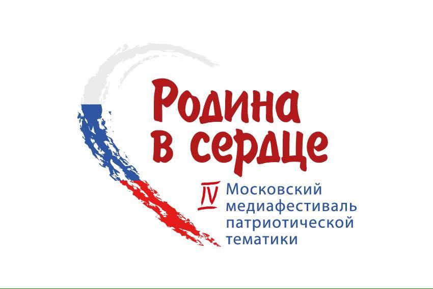 С 8 по 12 октября 2019 года в Центральном Доме кинематографиста пройдёт четвертый Московский медиафестиваль патриотической тематики «РОДИНА В СЕРДЦЕ»