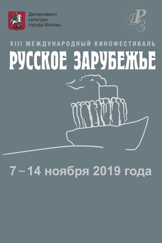 В Москве пройдет XIII Международный кинофестиваль «Русское зарубежье»