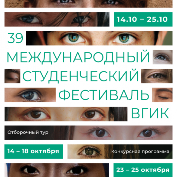 Объявлены имена победителей первого этапа фестиваля ВГИК
