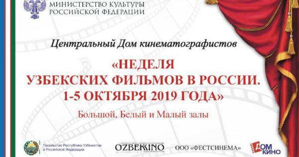 В Москве пройдет Неделя узбекского кино