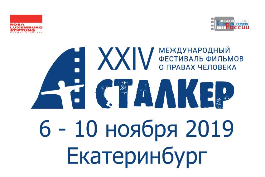 Кинофестиваль «Сталкер» в Екатеринбурге пройдет с 6-10 ноября 2019