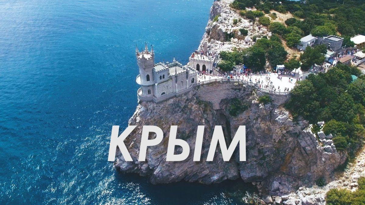 Кинокомпании смогут получать рибейты за съемки в Крыму с 2021 года