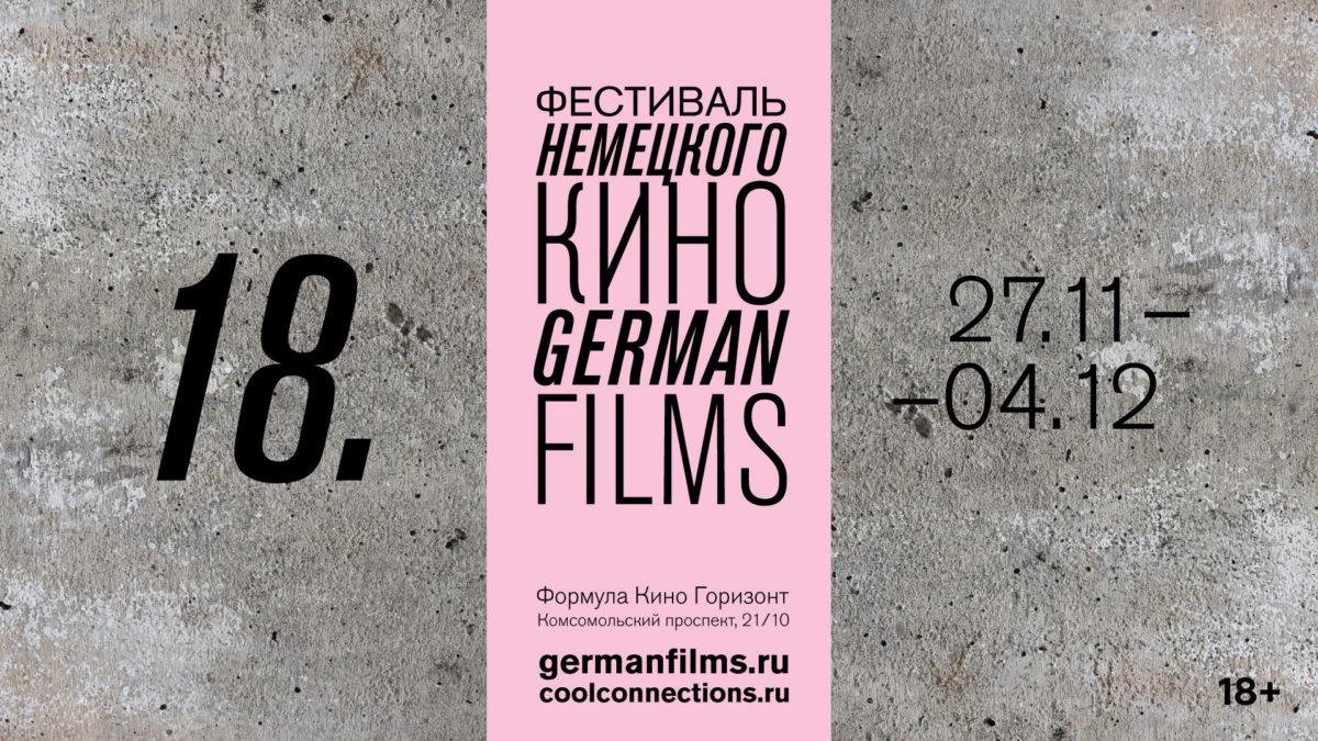 27 ноября по 4 декабря в Формуле Кино Горизонт пройдет 18-й Фестиваль немецкого кино