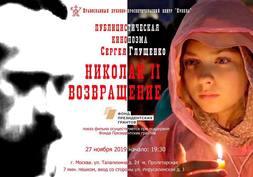 27 ноября в Православном духовно-просветительском центре «Купель» сотоится показ кинопоэмы Сергея Глущенко «Николай II. Возвращение»