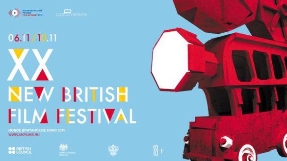 В Москве открывается 20-й фестиваль «Новое британское кино»