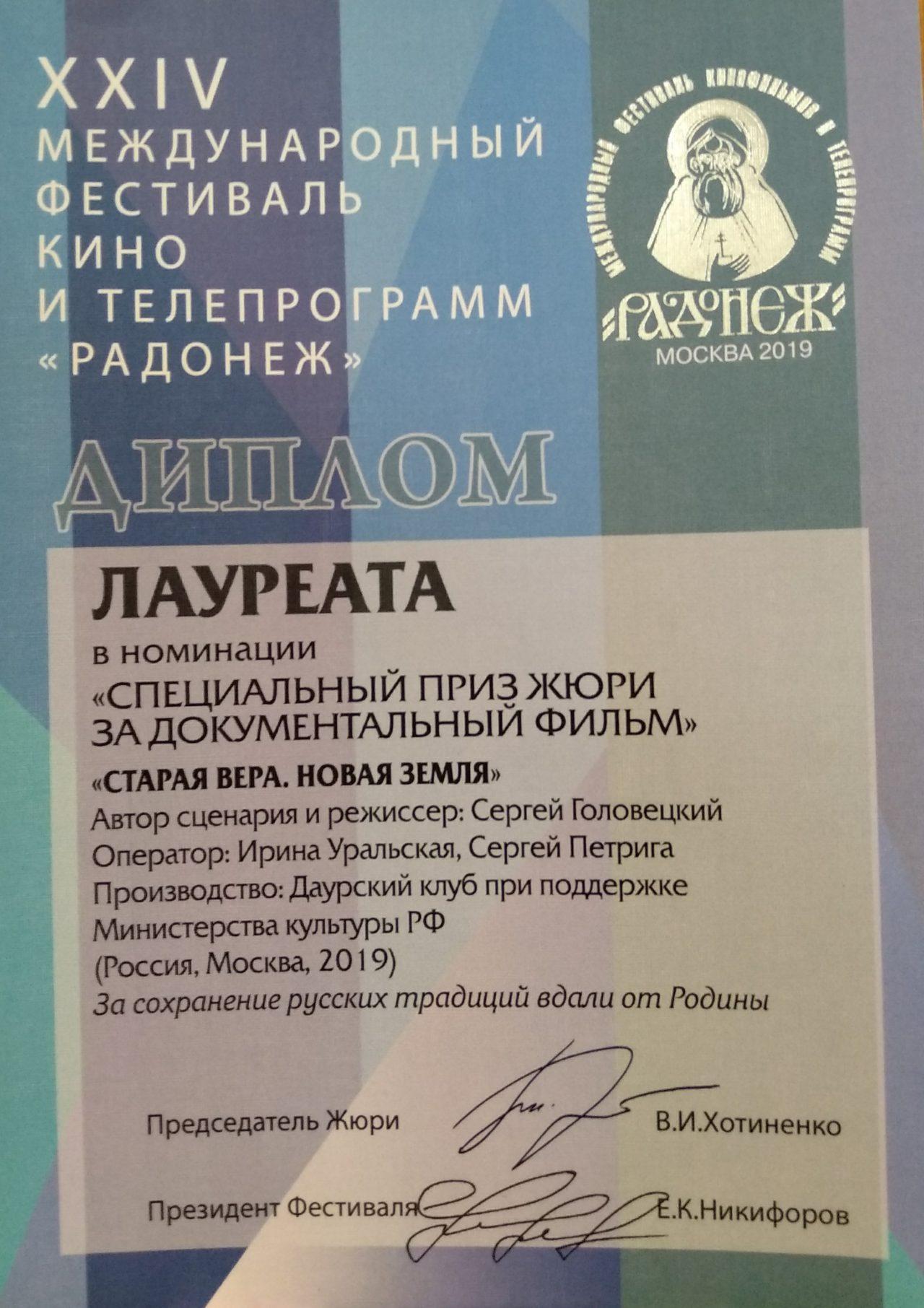 Итоги XХIV Международного кинофестиваля «Радонеж»
