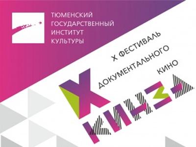 Десятый фестиваль документального кино «КинЗА» пройдет 21 – 24 ноября 2019 года