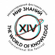 Фестиваль Мир знаний 2019 подвел итоги