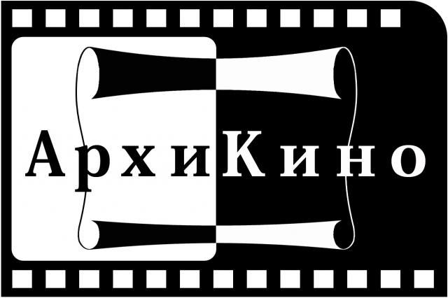 20 ноября в  киноклубе «Архикино»пройдет вечер документального кино