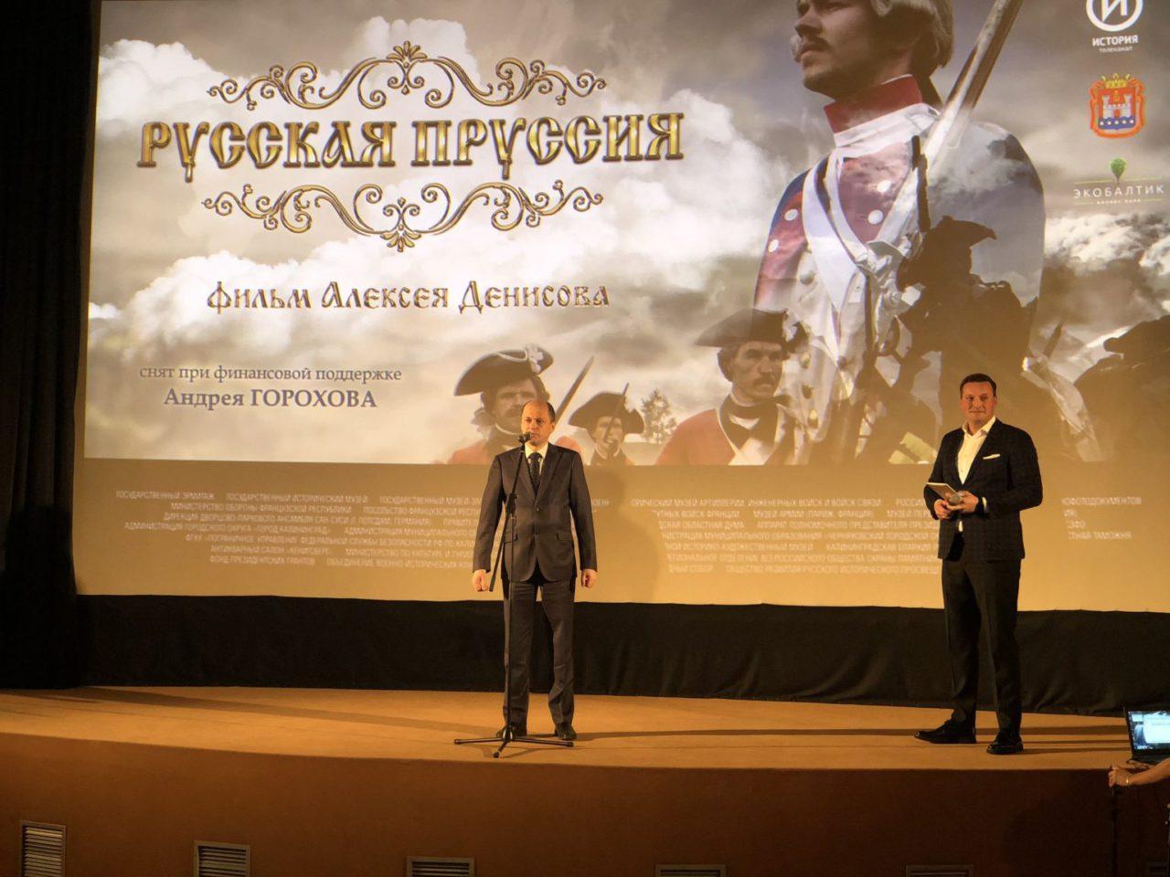 В Калининграде состоялась  презентация документального фильма Алексея Денисова «Русская Пруссия»