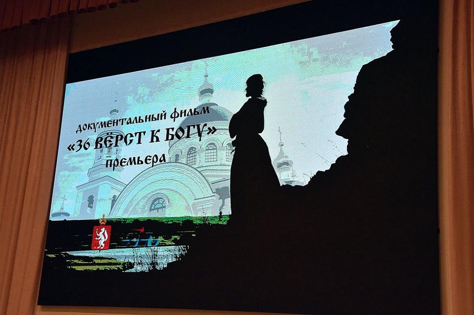 В Свердловской области представлен документальный фильм «36 верст к Богу»