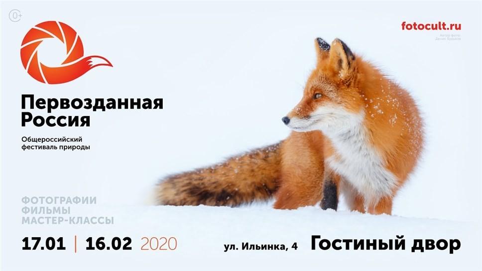 Открытие VII Общероссийского фестиваля природы «Первозданная Россия»