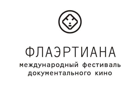 Международный кинофестиваль «Флаэртиана» открывает прием заявок на конкурсные программы.