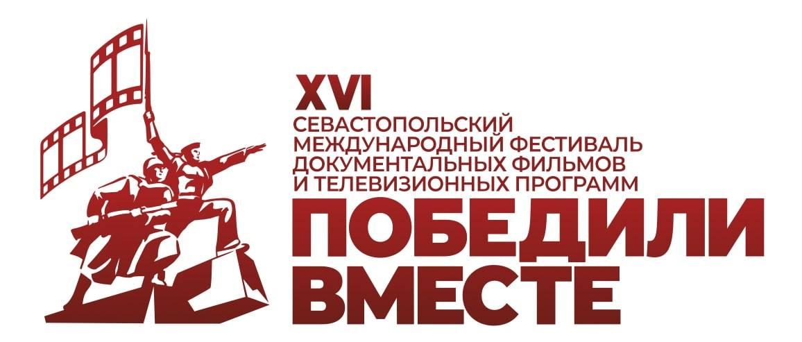 Фестиваль «Победили вместе» открыл прием заявок