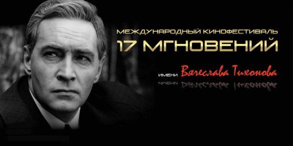 Документальная программа Международного кинофестиваля имени Вячеслава Тихонова Семнадцать мгновений