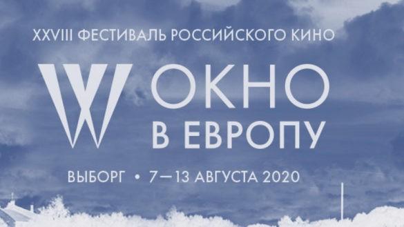 XXVIII Фестиваля российского кино «Окно в Европу» объявил о старте отборочного тура фильмов конкурсных и внеконкурсных программ