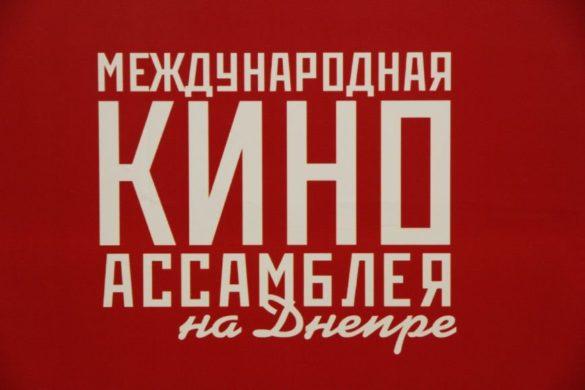 """""""Международная киноассамблея на Днепре - 2020"""""""
