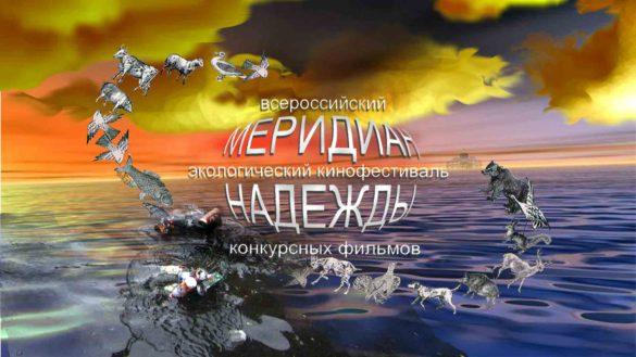 Кинофестиваль «МЕРИДИАН НАДЕЖДЫ» 2020 объявляет о приеме заявок