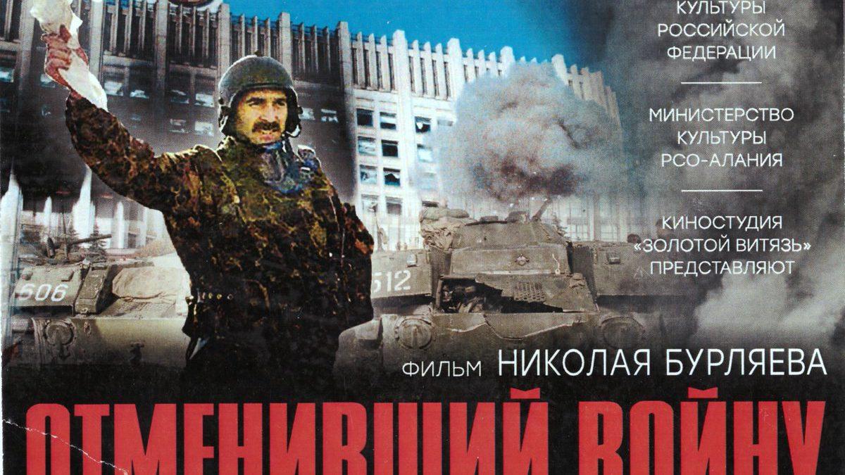 17 апреля в Большом зале Дома кино в 19:00 состоится премьера документального фильма Николая Бурляева и Дмитрия Чернецова «Отменивший войну».