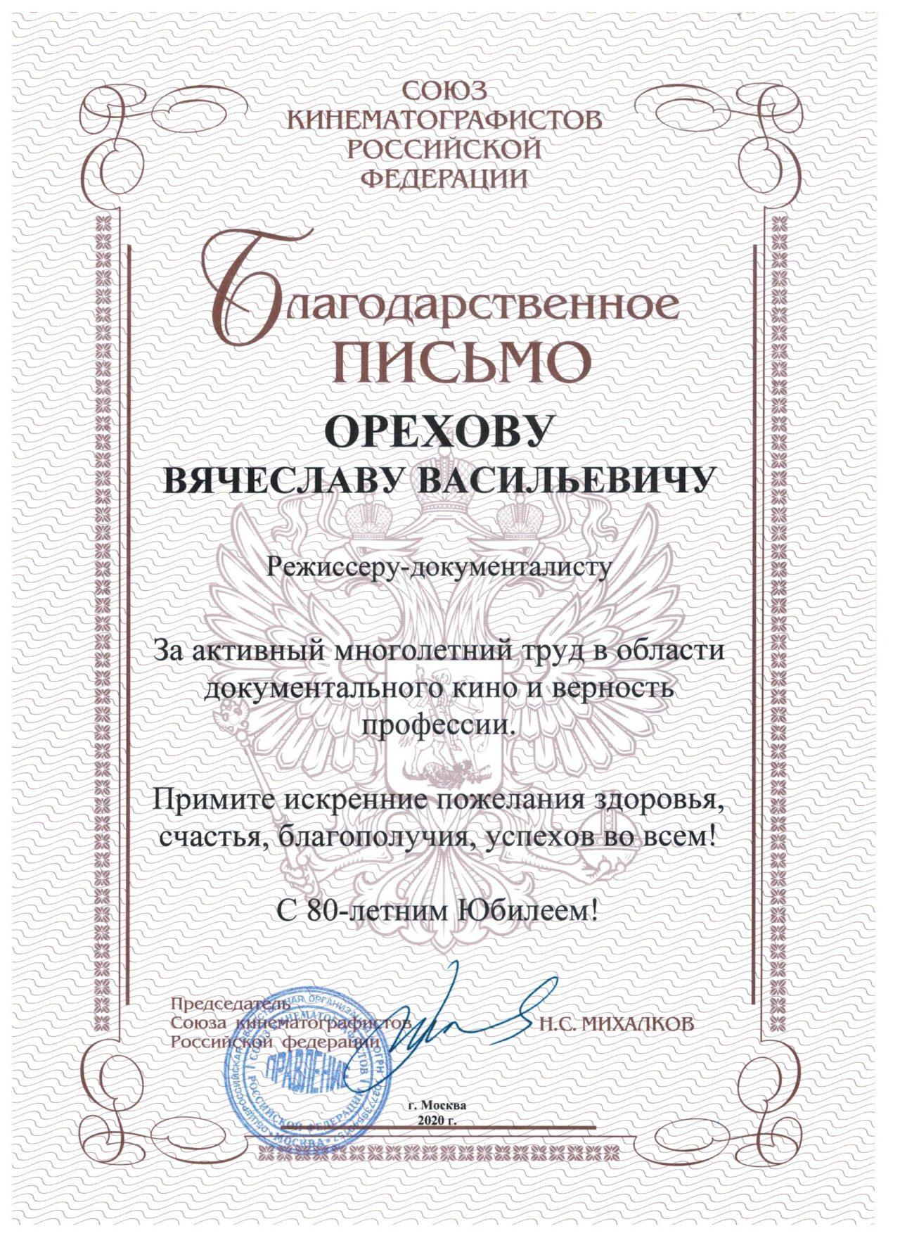 Ассоциация документального кино поздравляет Орехова Вячеслава Васильевича с Днём рождения!