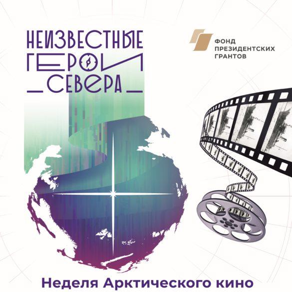 В Музее кино пройдут Дни Арктического кино!