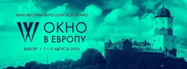 Оргкомитет XXVIII Фестиваля российского кино «Окно в Европу»  объявил о старте отборочного тура фильмов конкурсных и внеконкурсных программ.