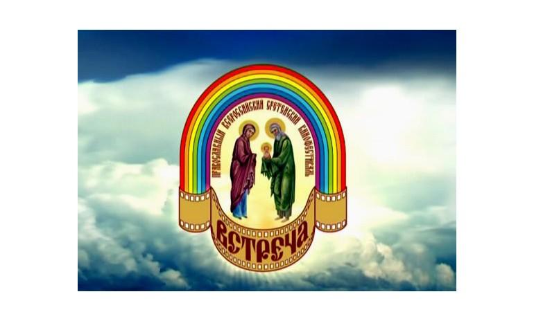 Программа  XV юбилейного Международного православного Сретенского кинофестиваля «Встреча»