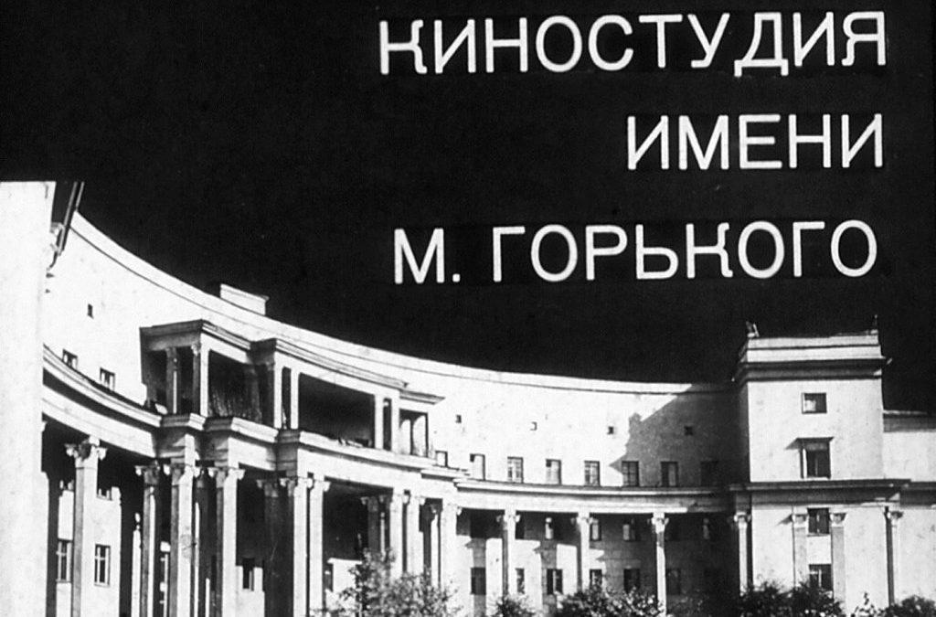 Минкультуры поддержало стратегию развития Киностудии имени Горького на ближайшие шесть лет