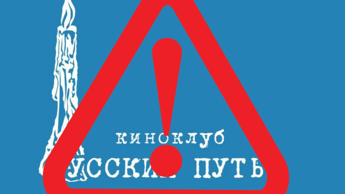 Мероприятия  17 и 19 марта в киноклубе «Русский путь» отменяются