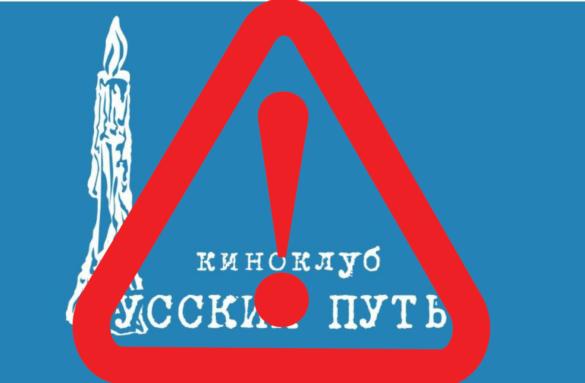 """Мероприятия  17 и 19 марта в киноклубе """"Русский путь"""" отменяются"""