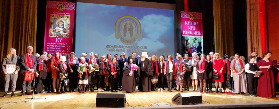 Итоги XV Международного православного Сретенского кинофестиваля «Встреча»