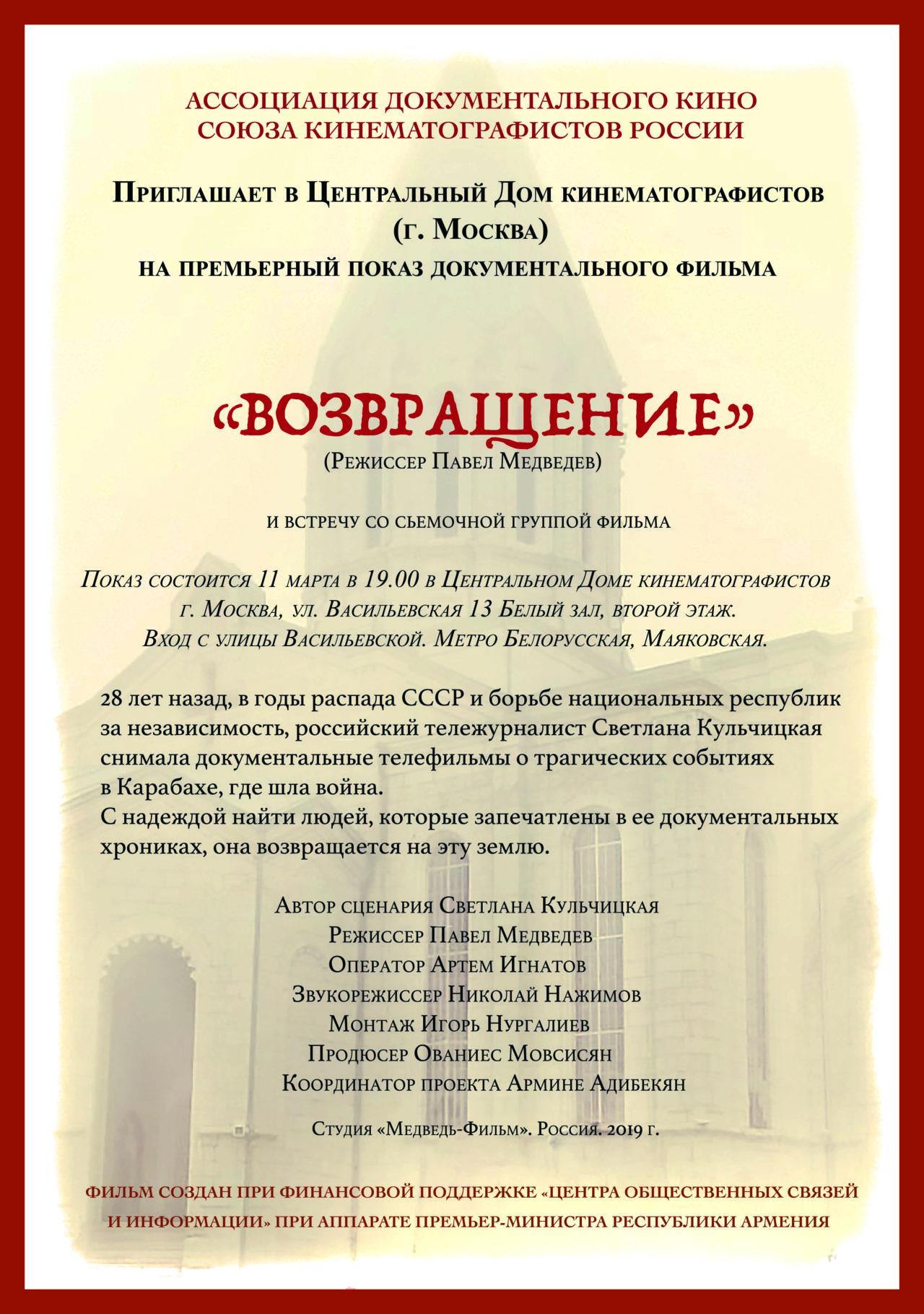 11 марта в 19.00 в Белом зале Дома кино Ассоциация документального кино проводит показ документального фильма «ВОЗВРАЩЕНИЕ» режиссера Павла Медведева