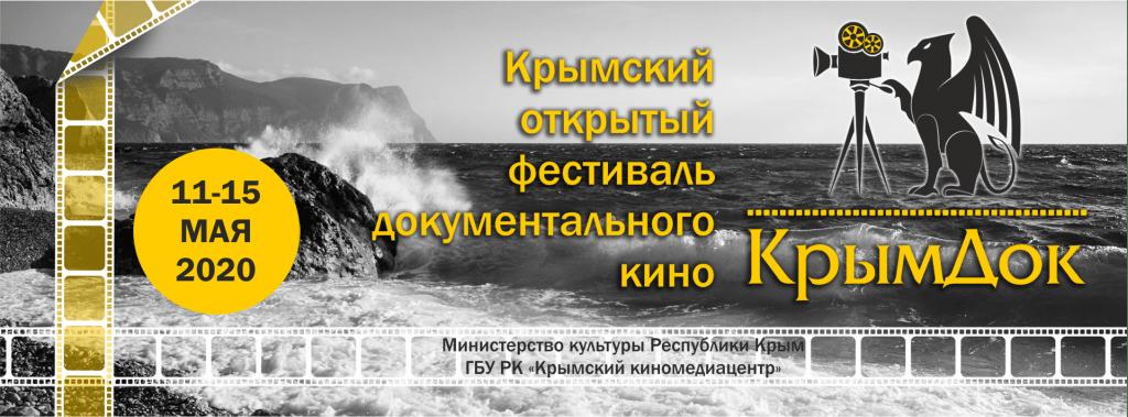 Открыт прием заявок на фестиваль «КрымДок»