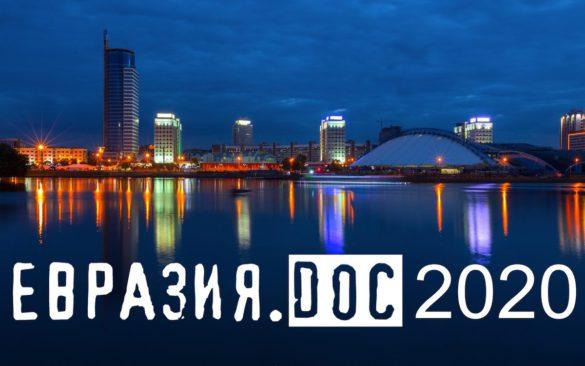 Пятый фестиваль документального кино стран СНГ «Евразия.DOC» пройдёт онлайн: оргкомитет уже принимает заявки