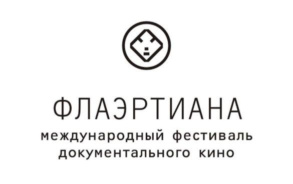 Международный кинофестиваль «Флаэртиана» открывает приём заявок на конкурсные программы.