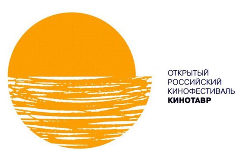Фестиваль Кинотавр перенесли на осень