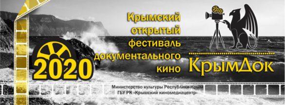 Фестиваль Крымдок продолжает приём заявок на 2020 год