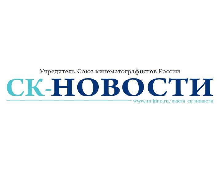 Ассоциация документального кино СК РФ в газете «СК-НОВОСТИ» №5 (391) 18 мая 2020