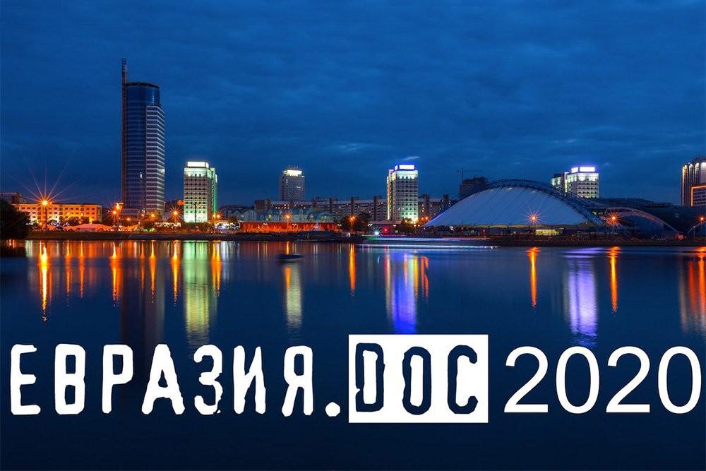 Кинофестиваль стран СНГ «Евразия.DOC» начал прием заявок