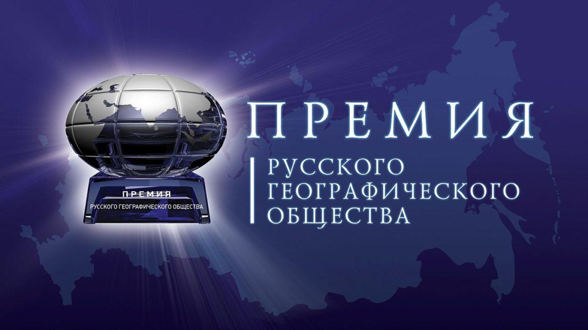 Заканчивается прием заявок на премию РГО